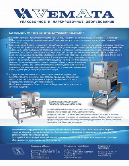 Рекламный модуль Вемата, ООО в печатном каталоге