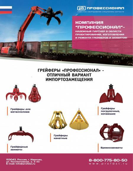 Рекламный модуль Профессионал, ООО в печатном каталоге
