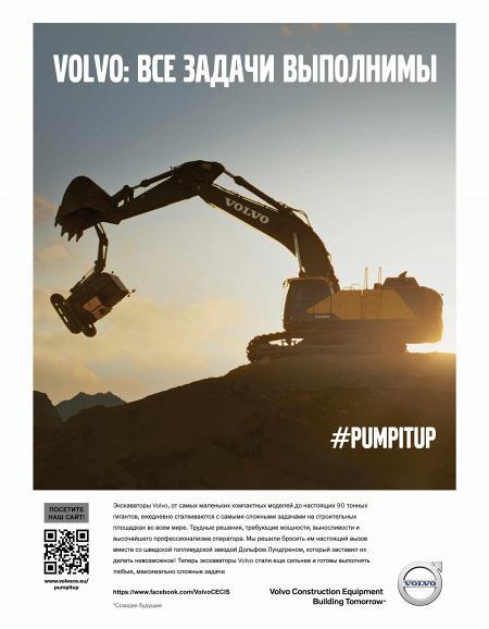 Рекламный модуль Вольво Восток, АО (Н) в печатном каталоге