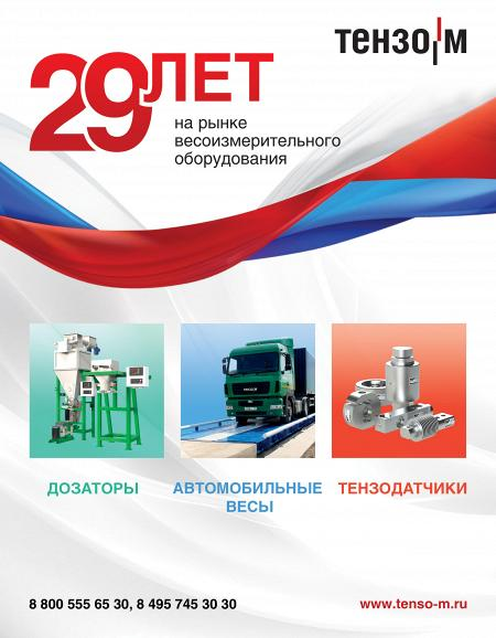 Рекламный модуль ТЕНЗО-М, Весоизмерительная Компания, АО в печатном каталоге
