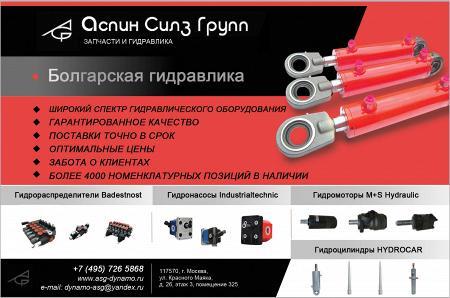 Рекламный модуль АСГ, ООО в печатном каталоге