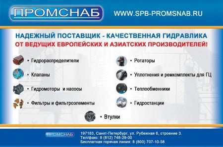 Рекламный модуль ПРОМСНАБ, ООО в печатном каталоге