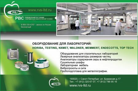 Рекламный модуль РВС, ООО в печатном каталоге