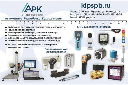 Рекламный модуль АРК ЭНЕРГОСЕРВИС в печатном каталоге