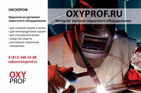 Рекламный модуль ОКСИПРОФ, ООО в печатном каталоге