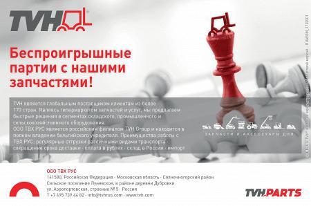 Рекламный модуль ТВХ РУС, ООО в печатном каталоге