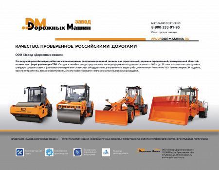 Рекламный модуль Завод Дорожных машин, ООО в печатном каталоге