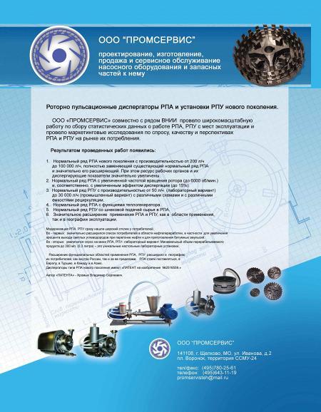 Рекламный модуль Промсервис, ООО в печатном каталоге