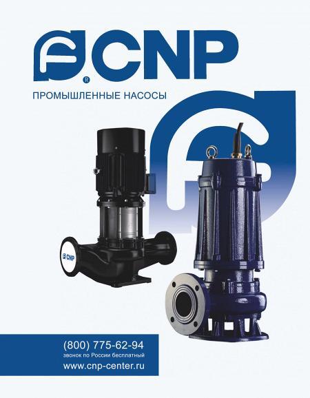Рекламный модуль Официальный представитель завода CNP в России в печатном каталоге