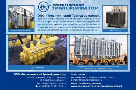 Рекламный модуль Тольяттинский Трансформатор, ООО в печатном каталоге