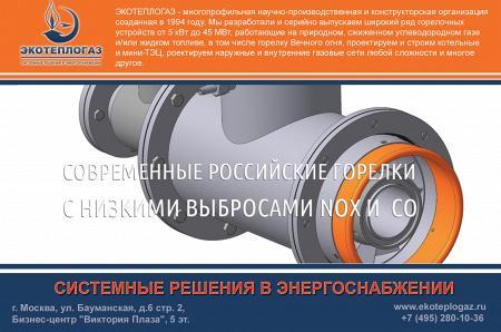 Рекламный модуль Экотеплогаз, ООО в печатном каталоге