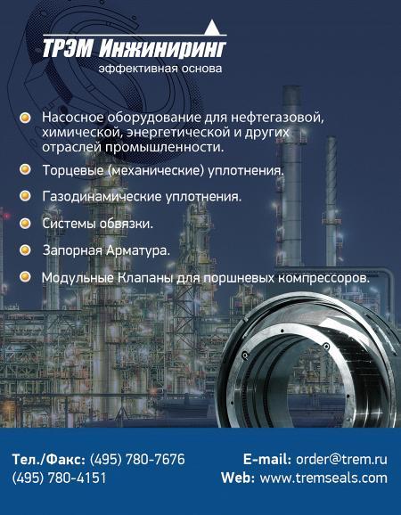 Рекламный модуль ТРЭМ Инжиниринг, АО в печатном каталоге