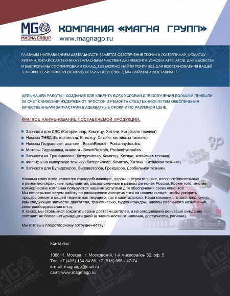 Рекламный модуль Магна Групп, ООО в печатном каталоге