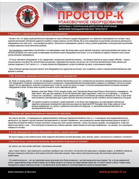 Рекламный модуль Простор-К, ООО в печатном каталоге