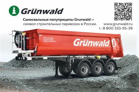 Рекламный модуль Grunwald в печатном каталоге