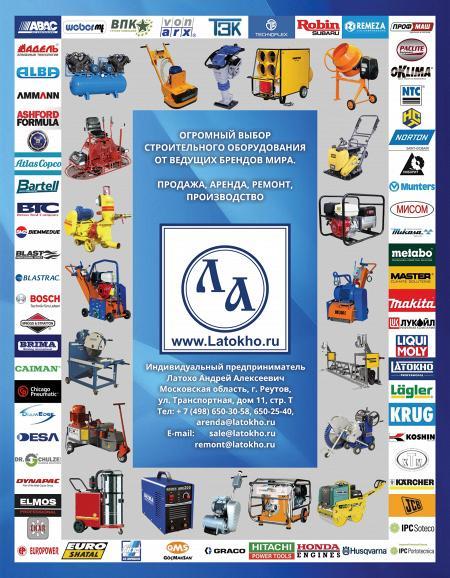 Рекламный модуль Латохо А.А., ИП в печатном каталоге