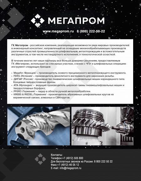 Рекламный модуль Мегапром, ООО в печатном каталоге