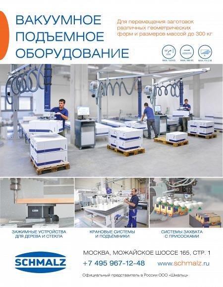 Рекламный модуль Schmalz в печатном каталоге