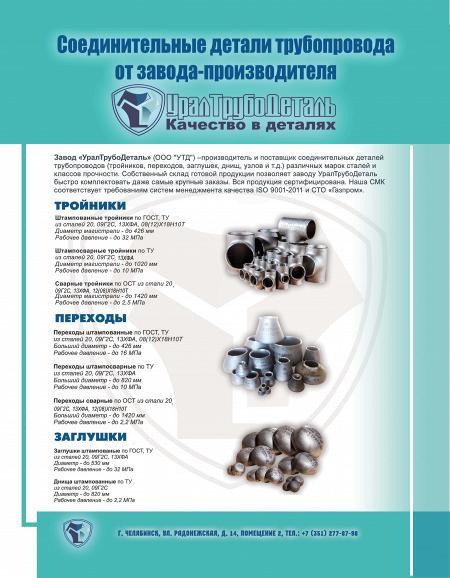 Рекламный модуль УралТрубоДеталь, ООО в печатном каталоге