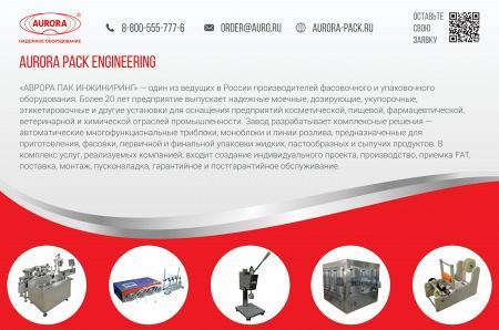 Рекламный модуль АВРОРА Пак Инжиниринг в печатном каталоге