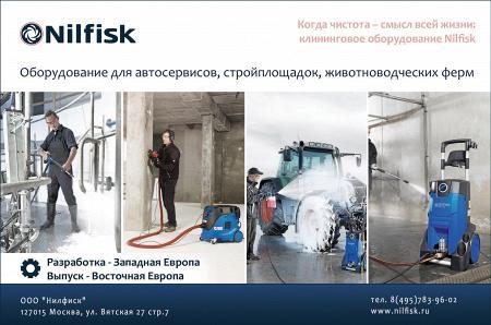 Рекламный модуль Nilfisk в печатном каталоге
