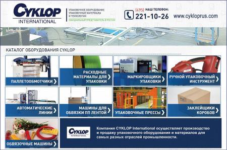 Рекламный модуль САЙКЛОП РУС, АО в печатном каталоге