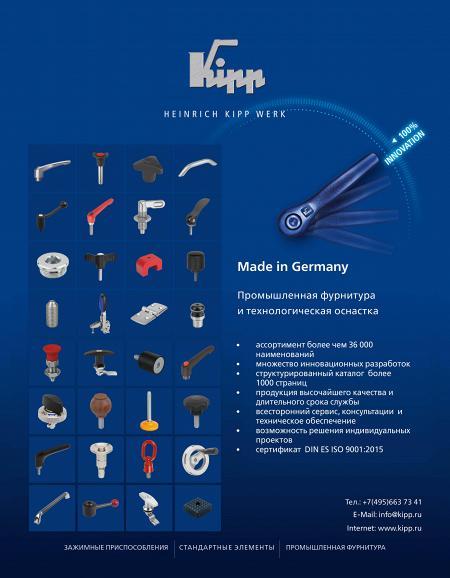 Рекламный модуль KIPP, немецкая промышленная фурнитура и технологическая оснастка в печатном каталоге