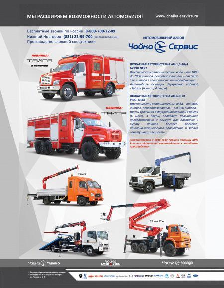 Рекламный модуль Чайка-Сервис, автомобильный завод в печатном каталоге