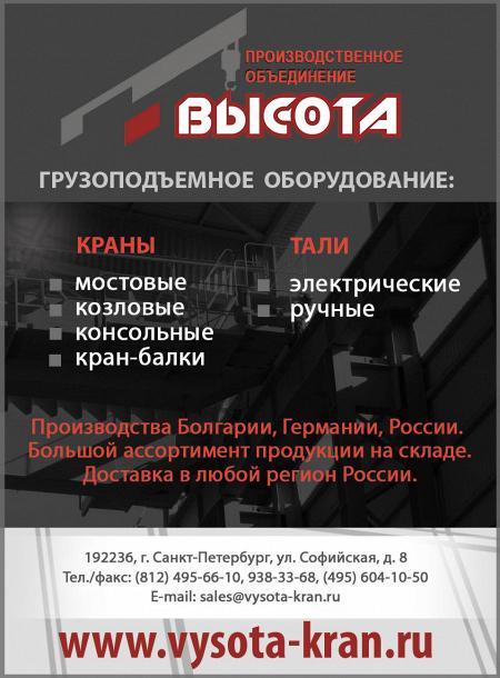 """Рекламный модуль Производственное объединение """"Высота"""" в печатном каталоге"""