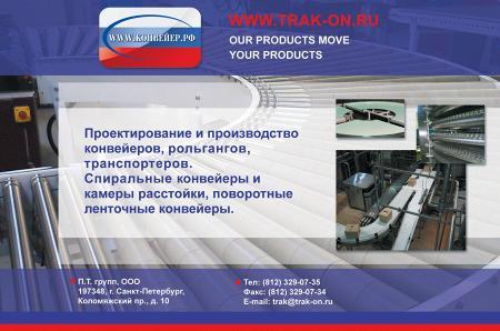 Рекламный модуль П.Т. групп, ООО в печатном каталоге