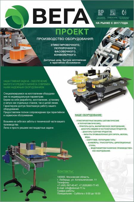Рекламный модуль Вега проект в печатном каталоге