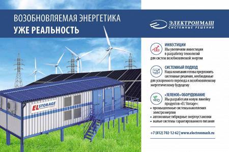 Рекламный модуль ЭЛЕКТРОНМАШ в печатном каталоге