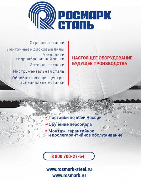 Рекламный модуль Росмарк-Сталь, АО в печатном каталоге
