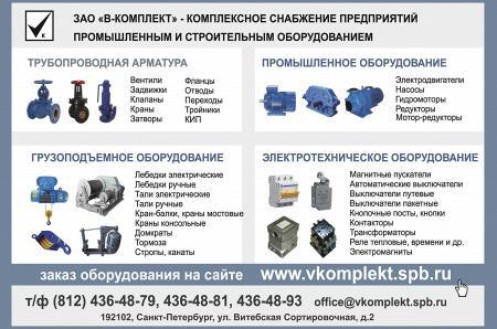 Рекламный модуль В-КОМПЛЕКТ, ЗАО в печатном каталоге