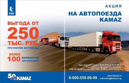 Рекламный модуль Камаз, ПАО в печатном каталоге