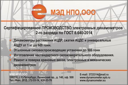 Рекламный модуль НПО «МЭД» в печатном каталоге