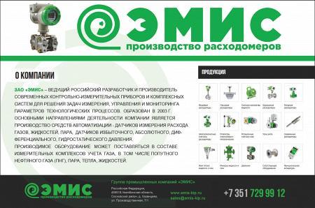 Рекламный модуль ЭМИС, ЗАО в печатном каталоге