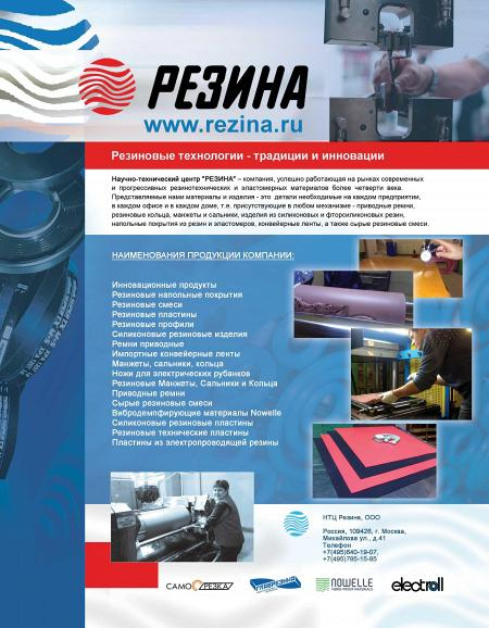 Рекламный модуль НТЦ Резина, ООО в печатном каталоге