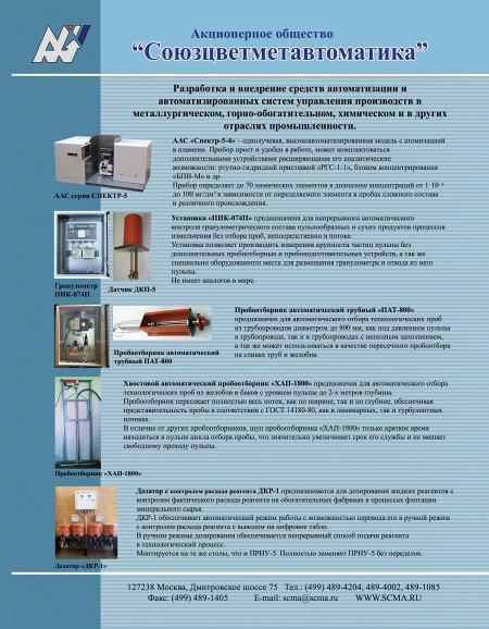 Рекламный модуль Союзцветметавтоматика, АО в печатном каталоге