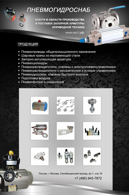Рекламный модуль Пневмогидроснаб, ООО в печатном каталоге
