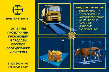 Рекламный модуль ГК Невские весы в печатном каталоге