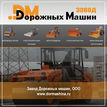 Завод Дорожных машин, ООО в Инстаграм