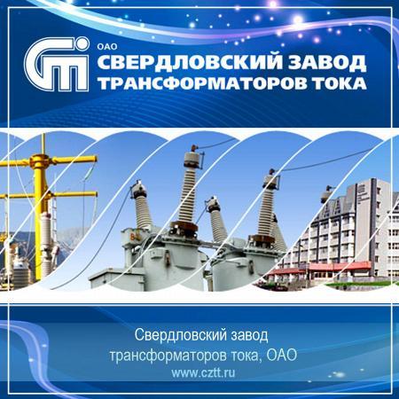 Свердловский завод трансформаторов тока, ОАО в Инстаграм