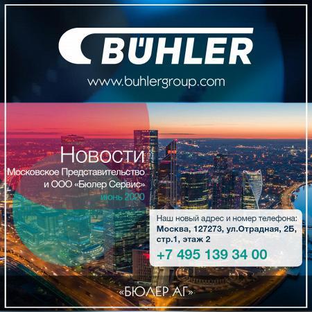 БЮЛЕР АГ, Московское представительство фирмы в Инстаграм