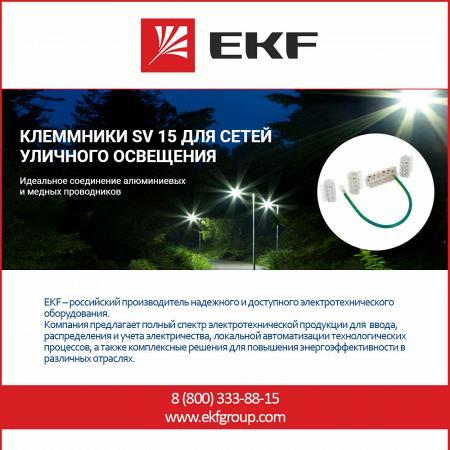 EKF, ООО «Электрорешения» в Инстаграм