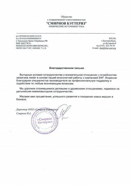 EKF, ООО «Электрорешения»