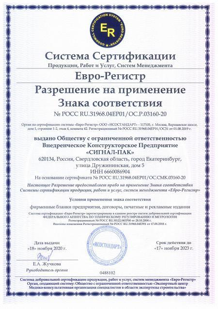 ВКП «Сигнал-Пак», ООО
