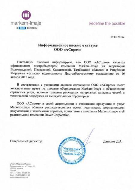 АСпром, ООО
