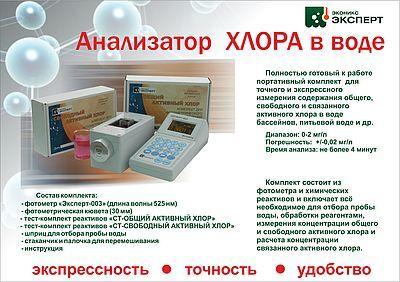 13.03.17 Экспресс-анализаторы активного хлора и озона в воде