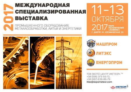 Международная специализированная выставка -  «Машпром тм»,  «Литэкс тм»,  «Энергопром тм»